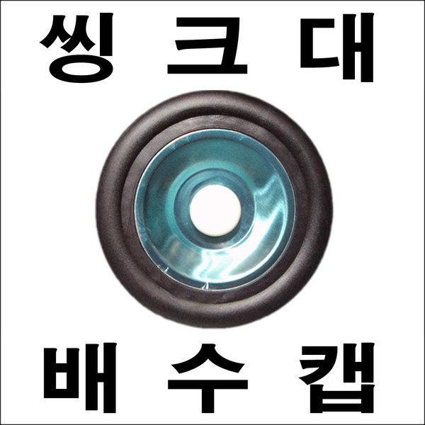763/씽크대배수캡/싱크대배수캡/씽크대뚜껑 상품이미지