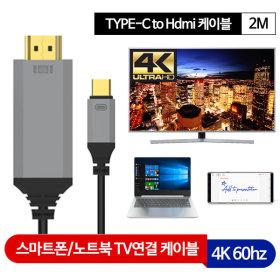 C타입 노트북 모니터 연결선 USB-C Type Hdmi 케이블