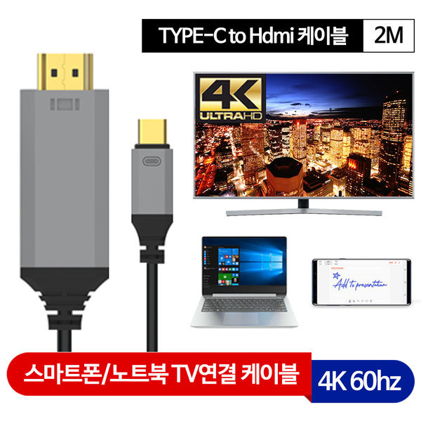 C타입 노트북 모니터 연결선 USB-C Type Hdmi 케이블 상품이미지