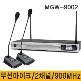 무선마이크 MGW9002/2채널/구즈넥마이크 강의용 회의용