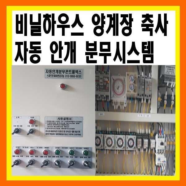 안개분무/미스트/포그시스템/콘트롤박스/온도/습도/먼 상품이미지