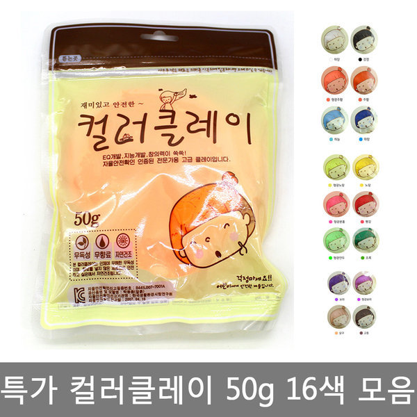 컬러클레이 50g/칼라클레이 클레이 점토 찰흙 만들기 상품이미지