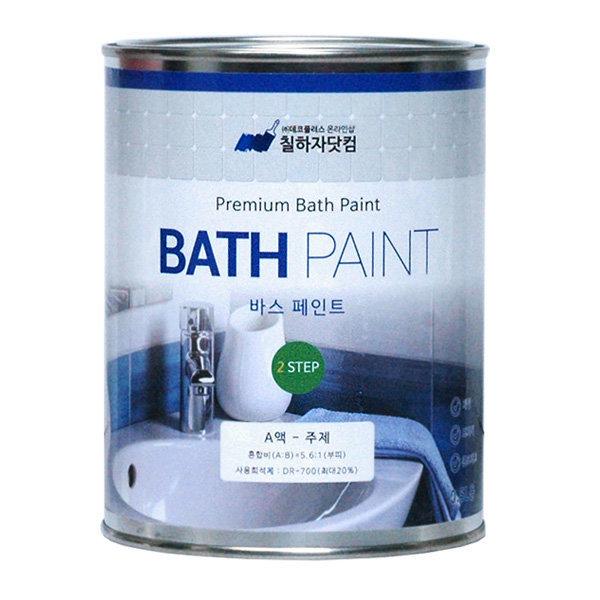 욕실 전용 페인트 바스페인트 500ml 풀세트 상품이미지