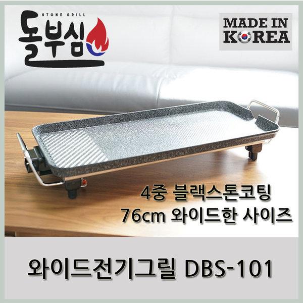 돌부심와이드전기그릴 DBS-101 국내생산 블랙스톤코팅 상품이미지