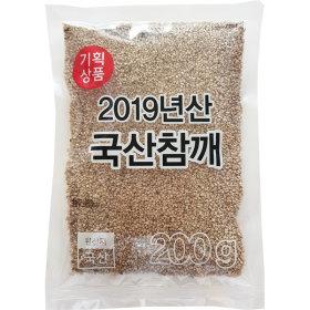 (1+1)2019_국산햇참깨_200G 봉