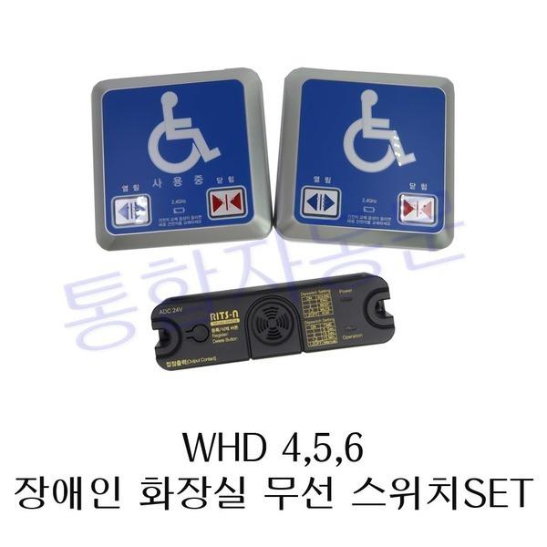 자동문 장애인 화장실 무선 스위치 리츠엔 SET(신형) 상품이미지