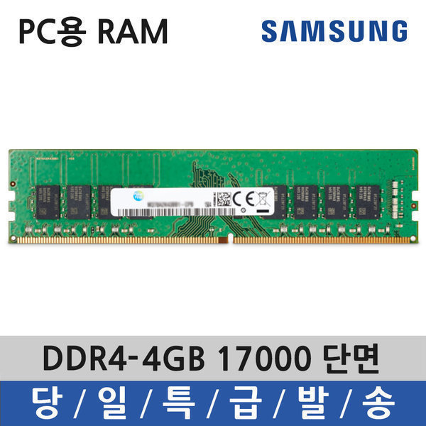 PC 삼성 메모리 램 DDR4 4G 17000 2133P 단면 상품이미지
