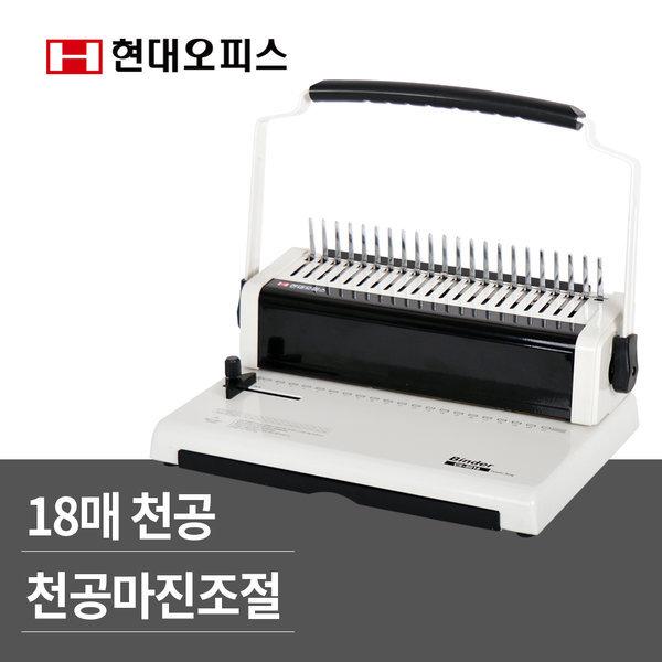 플라스틱링제본기2종 CS-5016 가정용제본기 링+표지 상품이미지