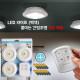 LED 라이트/무드등/수면등/독서등/백색/3구세트