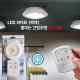 LED 라이트/무드등/수면등/독서등/백색/1구세트