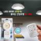 LED 라이트/무드등/수면등/독서등/주황색/1구세트