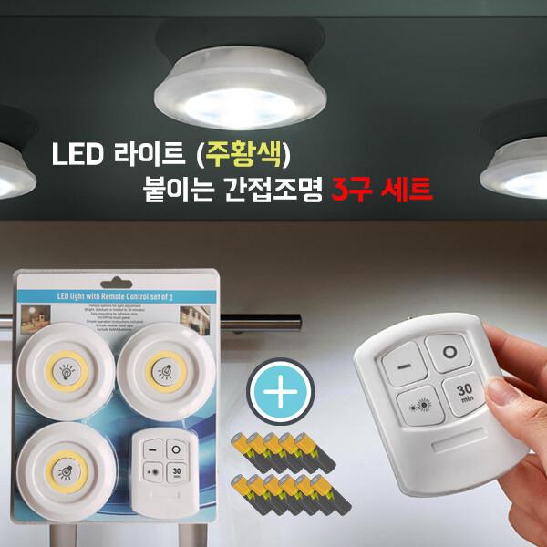 LED 라이트/무드등/수면등/독서등/주황색/3구세트 상품이미지