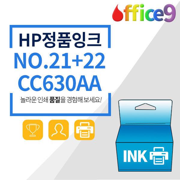 HP NO.21/21XL/22/22XL 정품 C9351CA C9352CA CC630AA 상품이미지
