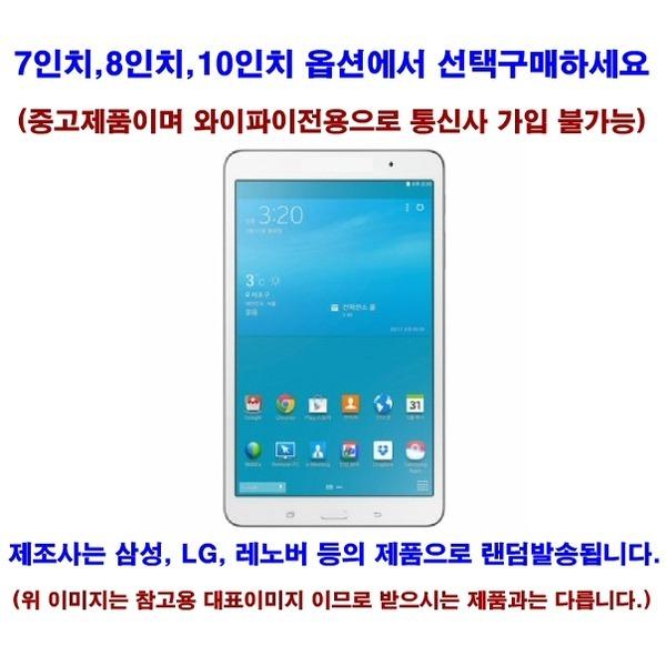 중고 삼성LG7인치8인치태블릿PC갤럭시탭/아이패드 상품이미지