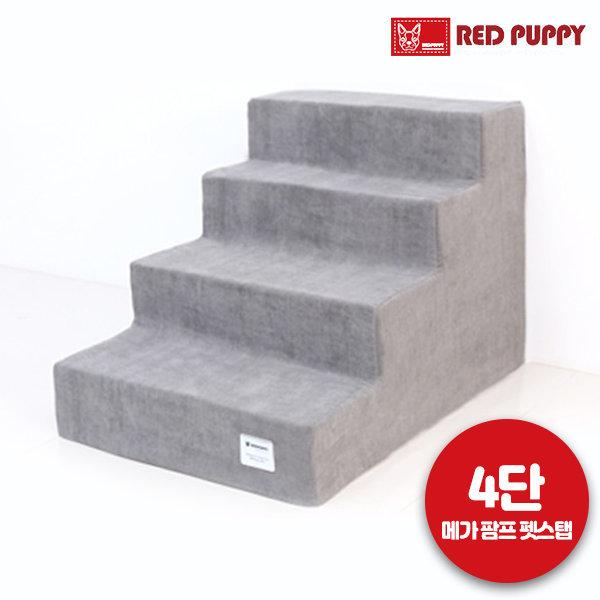 레드퍼피 강아지 계단 메가 팜프 펫스텝(4단) 상품이미지