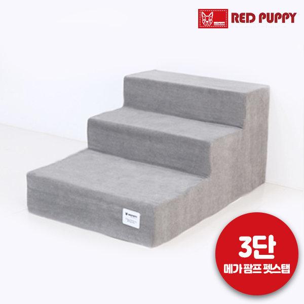 레드퍼피 강아지 계단 메가 팜프 펫스텝(3단) 상품이미지