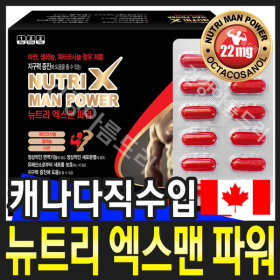 캐나다 뉴트리 엑스맨파워 120캡슐/남자아연 아르기닌