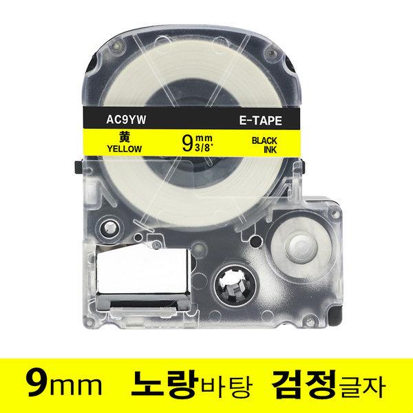 엡손 호환 라벨테이프 9mm 노랑바탕+검정글자 (AC9YW) 상품이미지