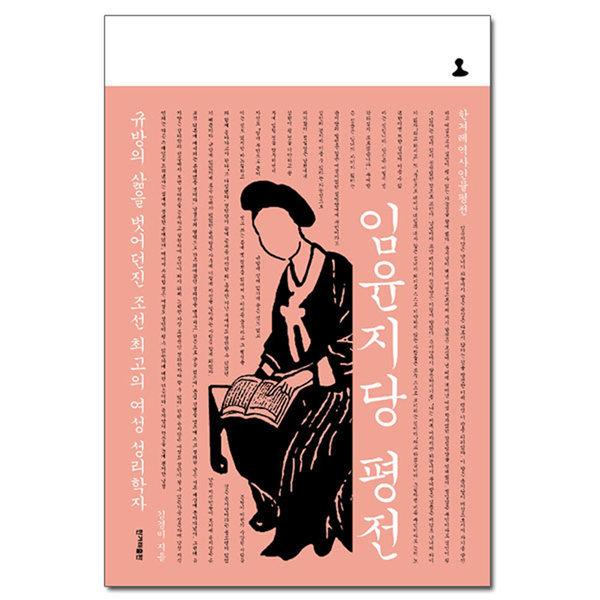 (사은품) 임윤지당 평전 - 규방의 삶을 벗어던진 조선 최고의 여성 성리학자 /한겨레출판 상품이미지