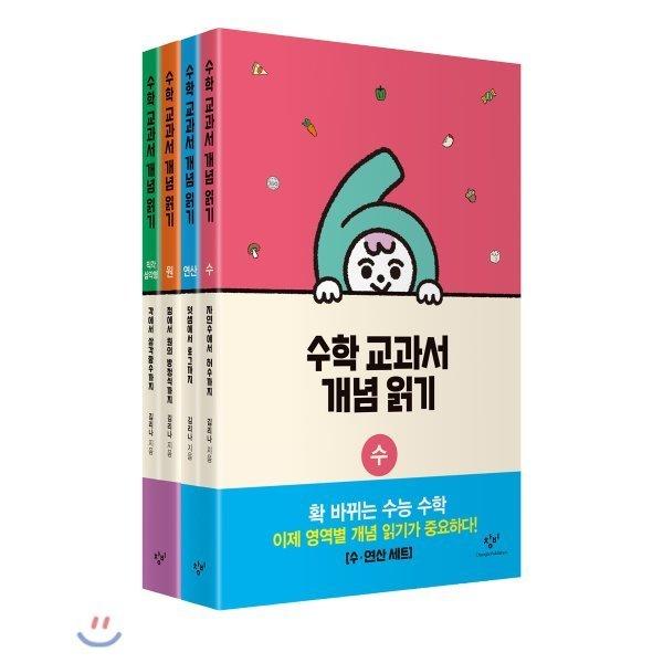 수학교과서 개념읽기 : 수 연산 + 도형 세트  김리나 상품이미지