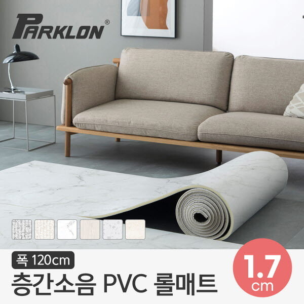 (현대Hmall) 제로블럭  층간소음 PVC 롤매트 120x100x1.7cm (미터단위) 상품이미지