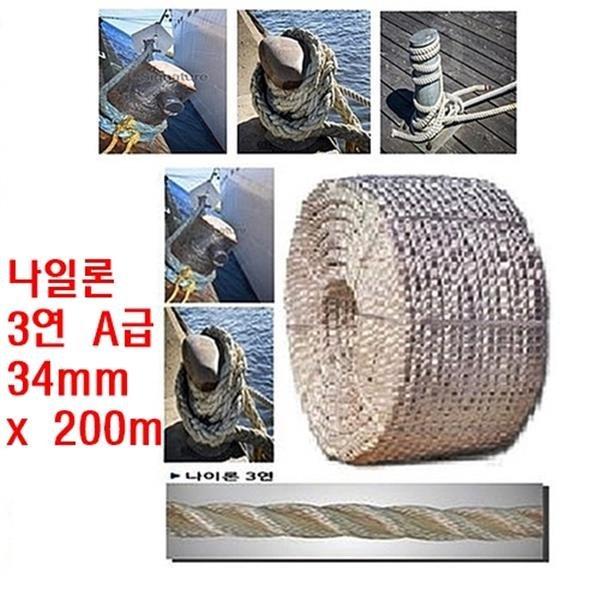 나일론 3연 로프 A급 34mm x 200m 어업용 건설 건축현 상품이미지