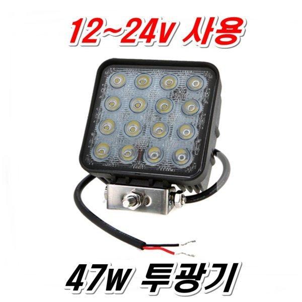 12V24V 투광기 조명등 광고판 써치라이트 간판등 랜턴 상품이미지