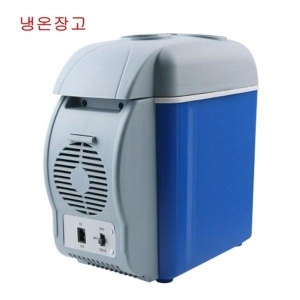 (DC 12V 시가전원 7.5L 차량용 냉온장고) 차량용냉장 상품이미지
