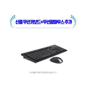 컴퓨터 신품무선키보드+무선광마우스추가