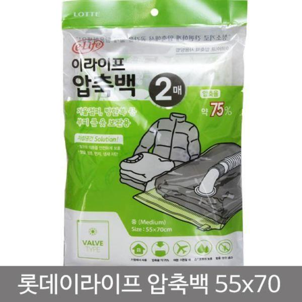 압축백2P(중 55x70cm) 1개 압축팩 압축백 옷압축팩 상품이미지