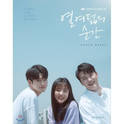 [Pre-order] At Eighteen : Photo essay JTBC At Eighteen Production team