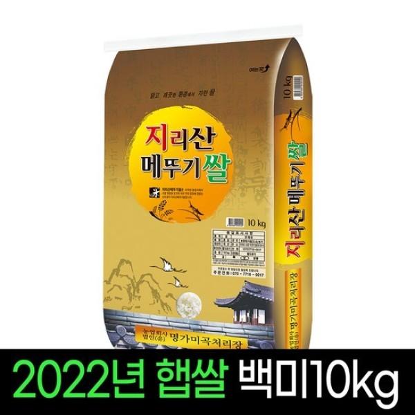2021년햅쌀  명가미곡 지리산메뚜기쌀 백미10kg/직도정 상품이미지