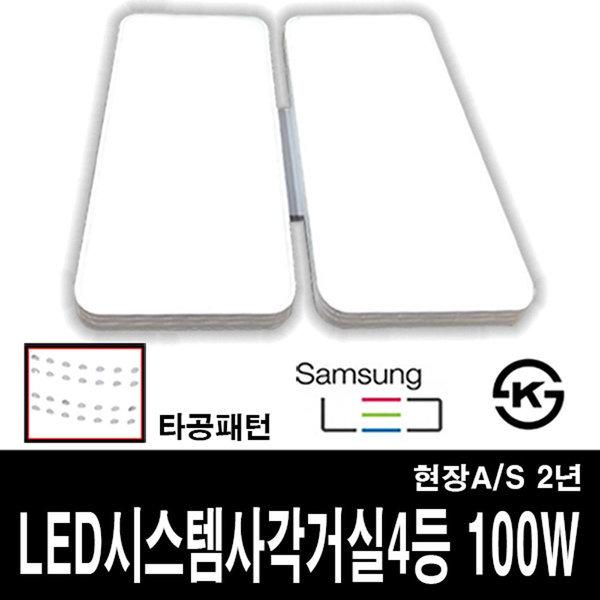 LED시스템거실4등 100W 타공화이트 국산 KS 주광색 상품이미지