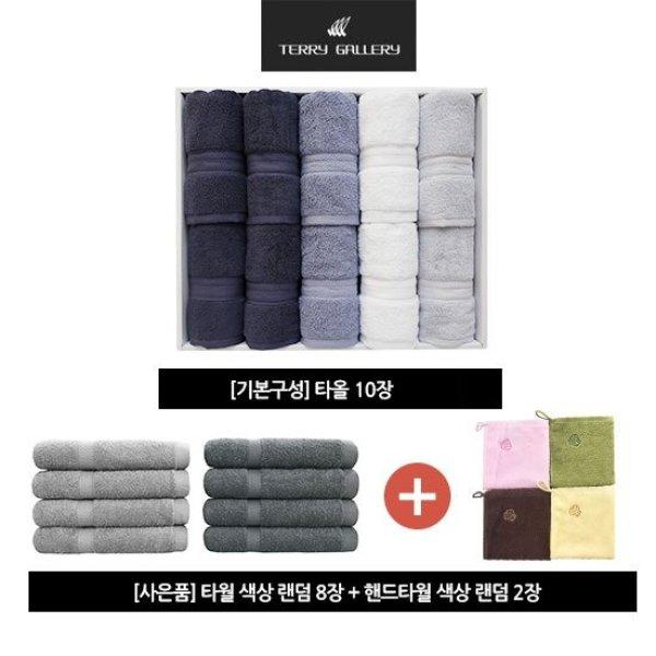 (단독/1만원 SALE/사은품 증정)송월 테리갤러리 프리미엄 호텔타월 풀세트 상품이미지