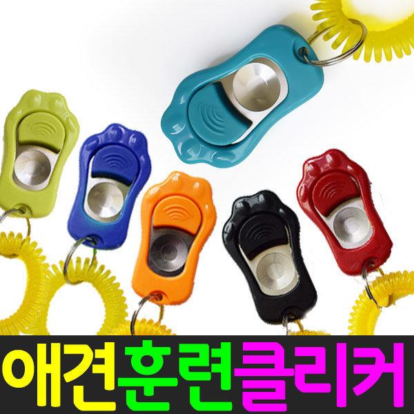애견 클리커 강아지 행동교정 훈련 반려동물 장난감 상품이미지