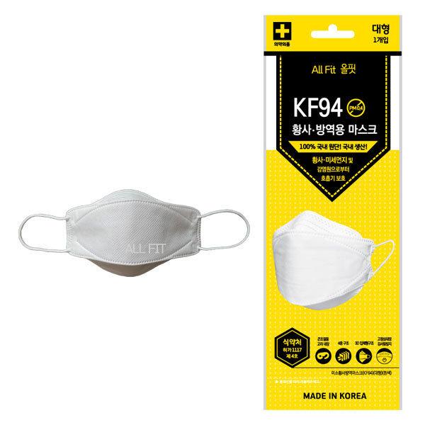 올핏 방역마스크 KF94 대형x1개  초미세먼지 황사 상품이미지