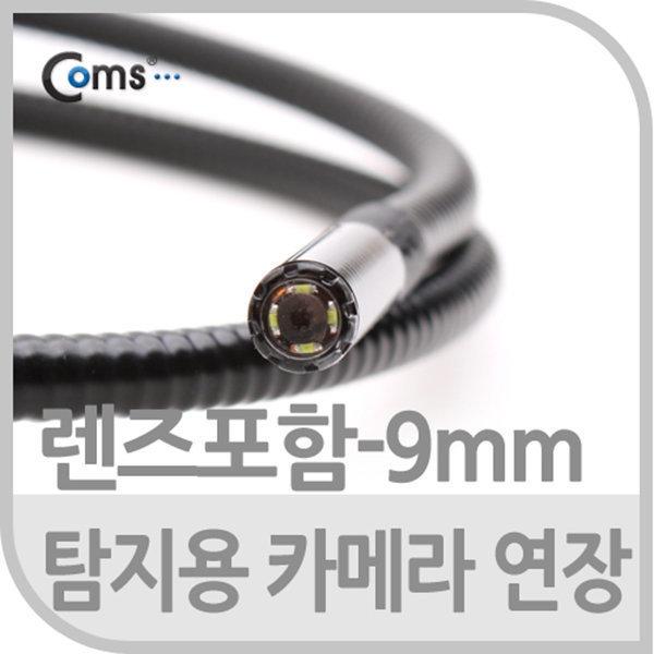 GC830 배관용 내시경 카메라 케이블 탐지용 1M 굴절 상품이미지