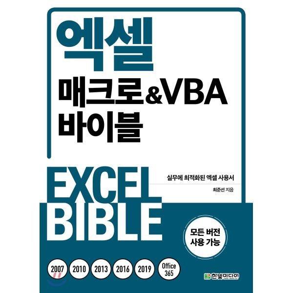엑셀 매크로 VBA 바이블 : 실무에 최적화된 엑셀 사용서 - 모든 버전 사용 가능  최준선 상품이미지