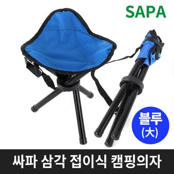 삼각 접이식 캠핑의자 블루 大형 낚시 등산 의자 상품이미지