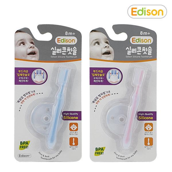 에디슨 실리콘칫솔(8개월이상)-색상선택/목넘김방지 상품이미지