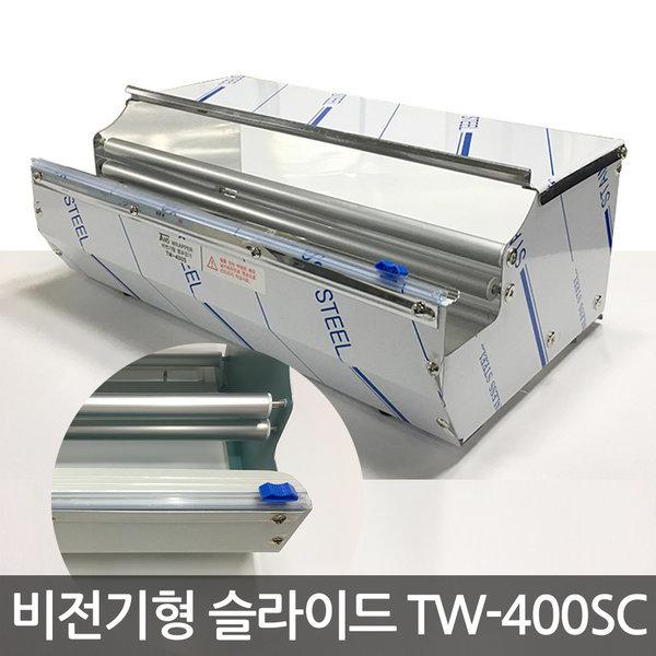 TW-400SC스텐 슬라이드형 비전기형 랩포장기 수동랩기 상품이미지