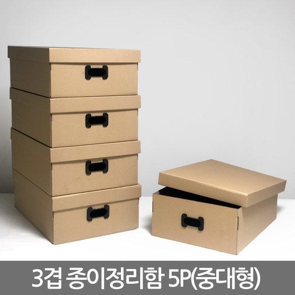 3겹 무지 종이정리함 5p /정리박스 종이박스 수납박스 상품이미지
