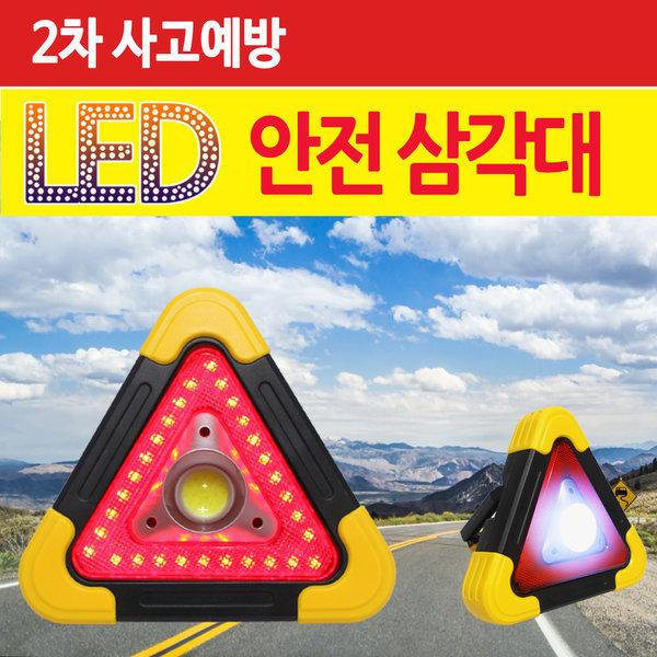 LED 안전삼각대 사고표시판 차량용 경광등 경광봉 상품이미지