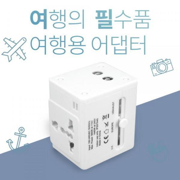 투어테크 해외여행용 멀티어댑터 JY-159W 화이트(바보사랑) 상품이미지