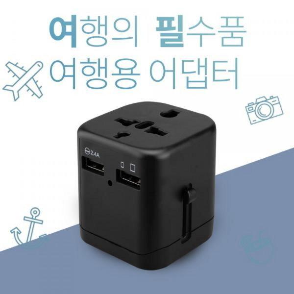 투어테크 해외여행용 멀티어댑터 JY-164B 2USB 블랙(바보사랑) 상품이미지