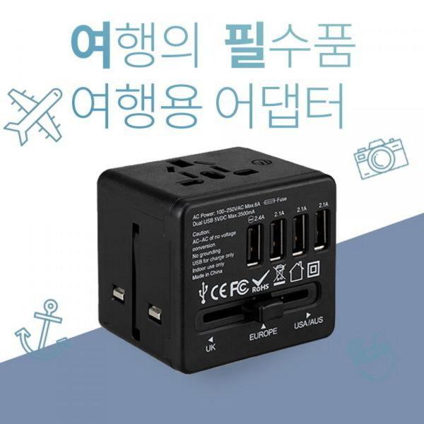 투어테크 해외여행용 멀티어댑터 JY-192 4USB 블랙(바보사랑) 상품이미지