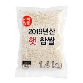 (1+1)2019_햇찹쌀_1.4KG 봉