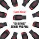 무료각인 CZ50 8GB외 USB3.0 OTG 인기메모리 최다구성