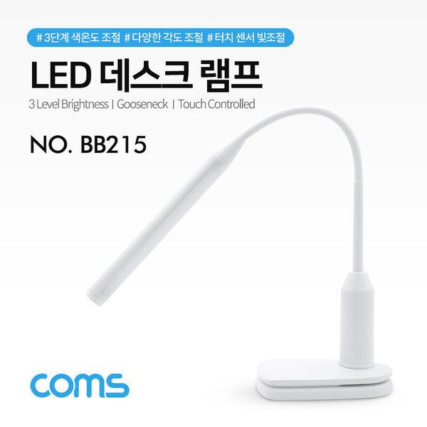 Coms BB215 LED 데스크 램프 / 클리핑 / 터치 센서 상품이미지