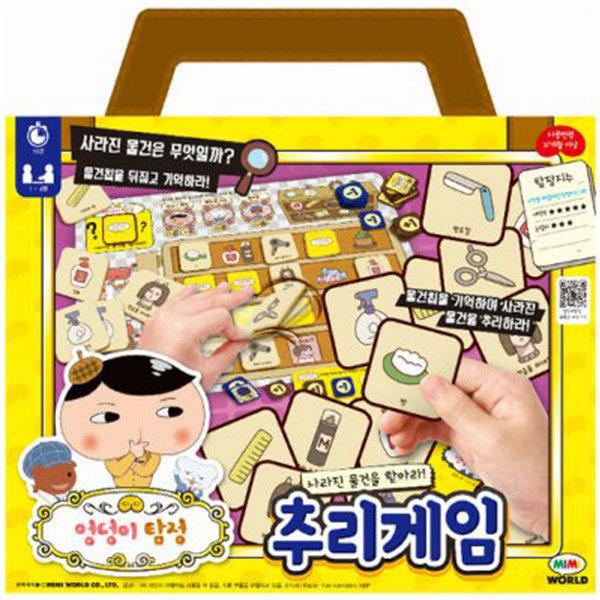 미미월드 - 엉덩이탐정 추리게임 / 사라진 물건찾기 상품이미지